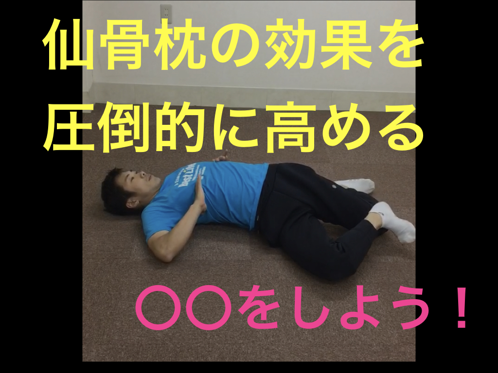 枕 効果 仙骨